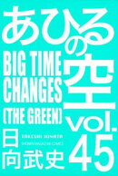あひるの空(45) BIGTIME CHANGES[THE GREEN]