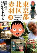 東京都北区赤羽第3巻