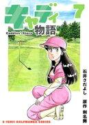 石井さだよしゴルフ漫画シリーズ キャディ物語 7巻