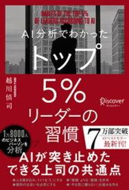 AI分析でわかった トップ5%リーダーの習慣【電子書籍】[ 越川慎司 ]