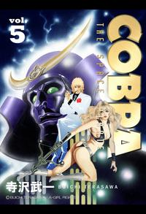 COBRA vol.5【電子書籍】[ 寺沢武一 ]