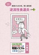 逆流性食道炎 おなかの弱い人の胃腸トラブル〈分割版〉
