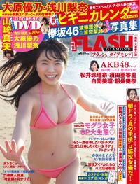 FLASH増刊 FLASH DIAMOND 2018年 4月30日増刊号 表紙・大原優乃版【電子書籍】