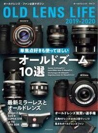 玄光社MOOK オールドレンズ・ライフ 2019-2020【電子書籍】