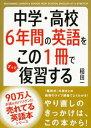 中学・高校6年間の英語をこの1冊でざっと復習する【電子書籍】[ 稲田 一 ]