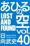 あひるの空(40) LOST AND FOUND