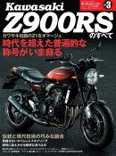 ニューモデル速報 モーターサイクルシリーズ カワサキZ900RSのすべて