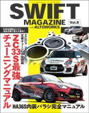 自動車誌MOOK SWIFT MAGAZINE Vol.8 with ALTO WORKS