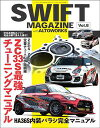 自動車誌MOOK SWIFT MAGAZINE Vol.8 with ALTO WORKS【電子書籍】[ 三栄 ]
