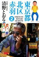 東京都北区赤羽第2巻