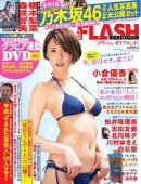 FLASH増刊 FLASH DIAMOND 2019年 5月30日増刊号