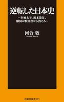 逆転した日本史〜聖徳太子、坂本龍馬、鎖国が教科書から消える〜