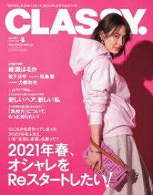 CLASSY. 2021年4月号【電子書籍】