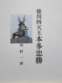 徳川四天王本多忠勝【電子書籍】[ 川村 一彦 ]