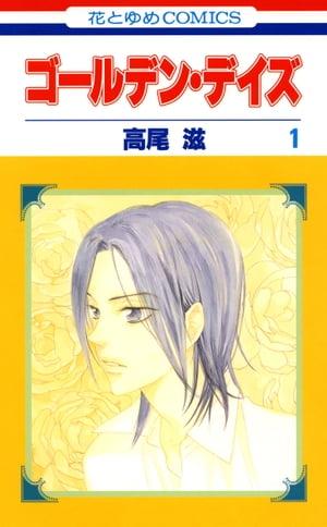 ゴールデン・デイズ1【電子書籍】[ 高尾滋 ]