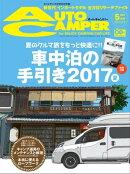 AutoCamper 2017年 5月号