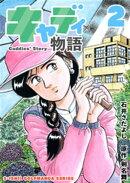 石井さだよしゴルフ漫画シリーズ キャディ物語 2巻