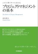 プロジェクトマネジメントの基本