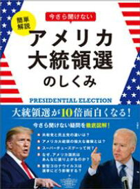 簡単解説 今さら聞けないアメリカ大統領選のしくみ【電子書籍】[ 文響社編集部 ]