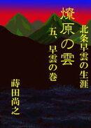 燎原の雲(北条早雲の生涯) 五、早雲の巻