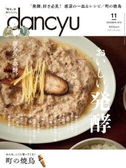 dancyu (ダンチュウ) 2019年 11月号 [雑誌]