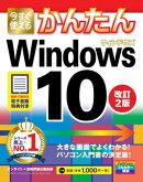 今すぐ使えるかんたん Windows 10 改訂2版