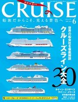 CRUISE(クルーズ)2017年6月号【電子書籍】[ クルーズ編集部 ]