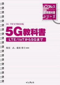 インプレス標準教科書シリーズ 5G教科書 ー LTE/ IoTから5Gまで ー【電子書籍】[ 服部 武 ]