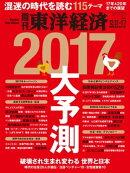 週刊東洋経済 2016年12月31日-2017年1月7日新春特大合併号