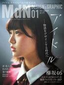 月刊MdN 2017年 1月号(特集:アイドルー物語をデザインする時代へ / 表紙 欅坂46)