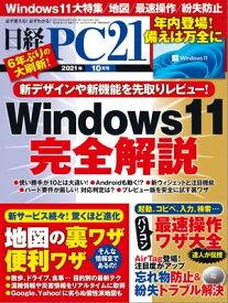 日経PC21(ピーシーニジュウイチ) 2021年10月号 [雑誌]【電子書籍】