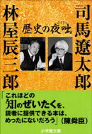 歴史の夜咄(よばなし)