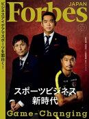 ForbesJapan 2020年10月号