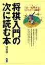 将棋入門の次に読む本【電子書籍】[ 沼春雄 ]