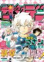 週刊少年サンデー 2020年13号(2020年2月26日発売)【電子書籍】