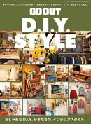 GO OUT特別編集 GO OUT D.I.Y. STYLE BOOK