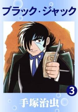ブラック・ジャック 3