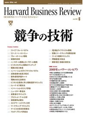 DIAMONDハーバード・ビジネス・レビュー 09年6月号【電子書籍】[ ダイヤモンド社 ]