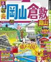 るるぶ岡山 倉敷 蒜山'20【電子書籍】
