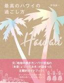 最高のハワイの過ごし方