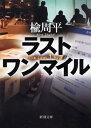 ラスト ワン マイル【電子書籍】[ 楡周平 ]