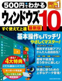 500円でわかる ウィンドウズ10 最新版【電子書籍】