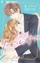 リーガル×ラブ(4)【電子書籍】[ 安タケコ ]
