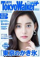 週刊 東京ウォーカー+ 2018年No.30 (7月25日発行)