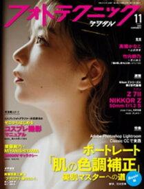 フォトテクニックデジタル 2020年 11月号 [雑誌]【電子書籍】