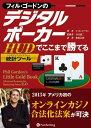 フィル・ゴードンのデジタルポーカーフィル・ゴードンノデジタルポーカー【電子書籍】[ フィル・ゴードン ]