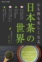 心も体も美しくなる日本茶の世界〜おうちお茶会で今日からもてなし美人〜【電子書籍】[ 山田 麻衣 ]
