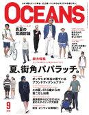 OCEANS(オーシャンズ) 2016年9月号