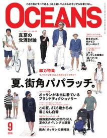 OCEANS(オーシャンズ) 2016年9月号【電子書籍】