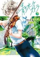 青のオーケストラ(3)